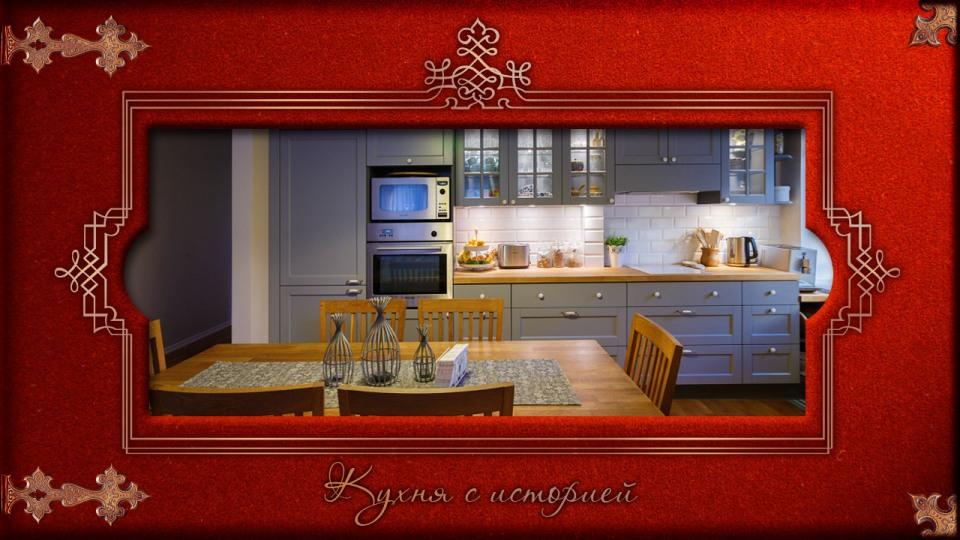 кухни с историей
